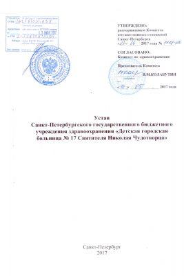Устав СПб ГБУЗ «ДГБ №17 Св.Николая Чудотворца» Страница 1