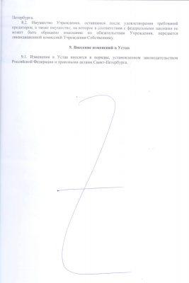 Устав СПб ГБУЗ «ДГБ №17 Св.Николая Чудотворца» Страница 10