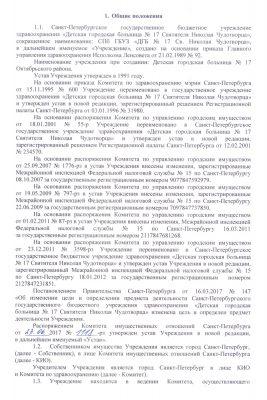 Устав СПб ГБУЗ «ДГБ №17 Св.Николая Чудотворца» Страница 2
