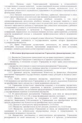 Устав СПб ГБУЗ «ДГБ №17 Св.Николая Чудотворца» Страница 4