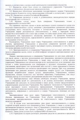 Устав СПб ГБУЗ «ДГБ №17 Св.Николая Чудотворца» Страница 5