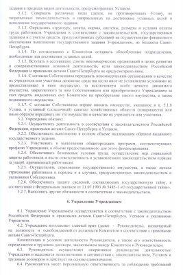 Устав СПб ГБУЗ «ДГБ №17 Св.Николая Чудотворца» Страница 8