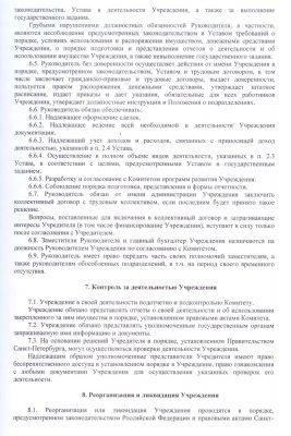 Устав СПб ГБУЗ «ДГБ №17 Св.Николая Чудотворца» Страница 9