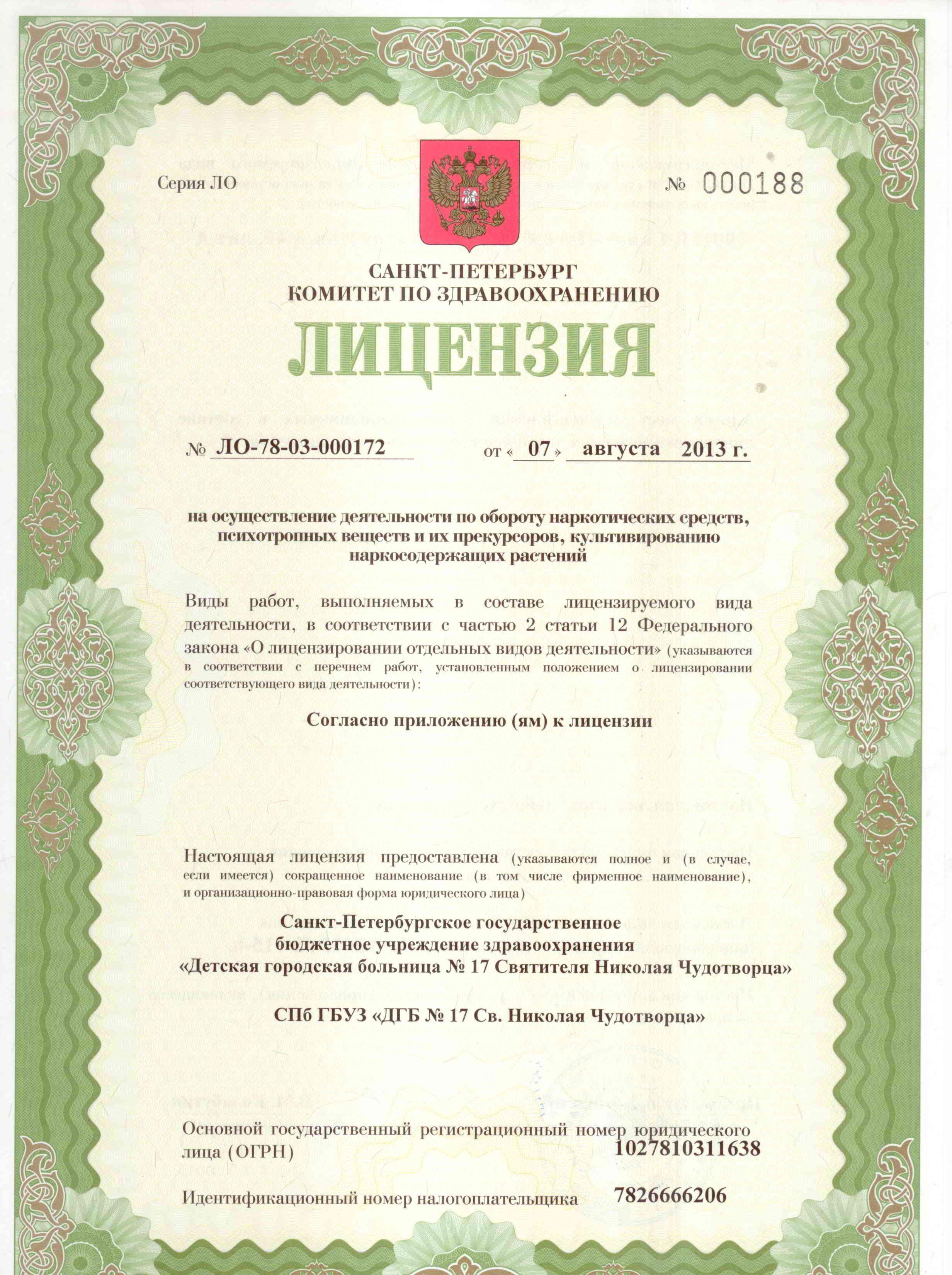 Регистратура районной поликлиники азов