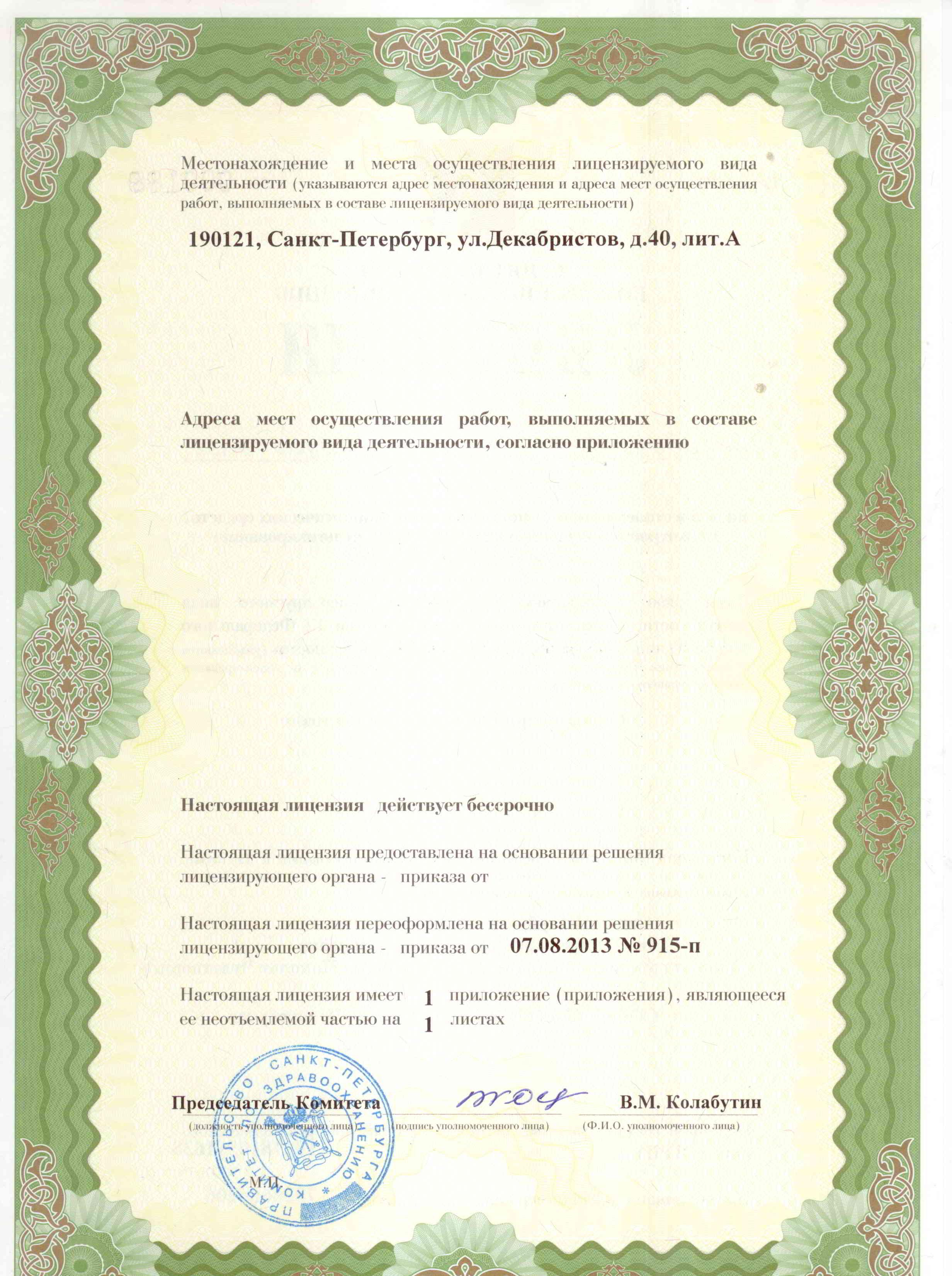 Расписание приема врачей поликлиника 16 нижний новгород
