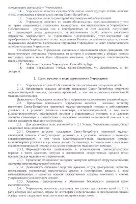Устав СПб ГБУЗ «ДГБ №17 Св.Николая Чудотворца» Страница 3