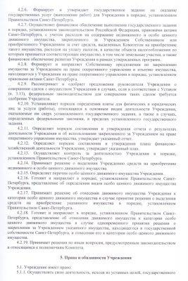 Устав СПб ГБУЗ «ДГБ №17 Св.Николая Чудотворца» Страница 7