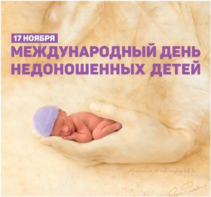 День недоношенных детей